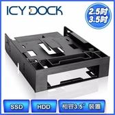 [富廉網] ICY DOCK MB343SP 2.5/3.5吋轉5.25吋 硬碟轉接架