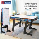皇冠折疊台球桌家用室內小型兒童大號桌上足球冰球多功能桌游玩具 初色家居館