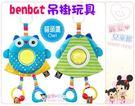 麗嬰兒童玩具館~Benbat 吊掛玩具-...