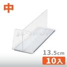 磁鐵隔板(中)-13.5cm 分隔板 貨區隔板 商品分類 擋板 超市超商貨架(10入)-運費另計