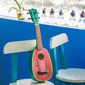 烏克麗麗尤克里里21寸ukulele烏克麗麗四弦西瓜可愛琴兒童聲音清脆XW 聖誕禮物