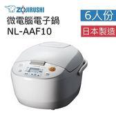 免運費【象印 ZOJIRUSHI 】微電腦電子鍋【日本製造】電子鍋【6人份】NL-AAF10【台灣公司貨】