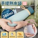 帶手提矽膠熱水袋 380ml 附針織套 可微波熱敷袋 暖水袋 暖暖袋【ZA0310】《約翰家庭百貨