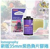 LOMOGRAPHY 135mm CHROME PURPLE 400度 紫色 彩色底片軟片 一盒 公司貨
