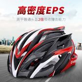 腳踏車安全帽騎行頭盔自行車頭盔