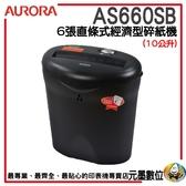 AURORA震旦 AS660SB 6張直條式經濟型碎紙機(10公升)
