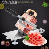 多功能肥牛羊肉切片機手動切肉機家用商用捲刨肉「Chic七色堇」igo