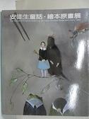 【書寶二手書T4/藝術_DSN】安徒生童話‧繪本原畫展_青林國際