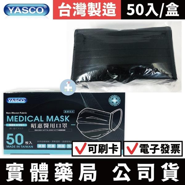 [現貨-台灣製造] YASCO 昭惠 成人醫用口罩(50入/盒) 黑色 口罩 醫療口罩
