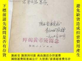 二手書博民逛書店黃帝功德記罕見簽字本Y7163 于右任著 陝西人民出版社 出版1