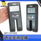 透光測試 光學鏡片透過率測試 透光率檢測儀 薄膜玻璃 反射率儀 鏡片油墨 透光率儀 LH1300