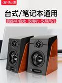 電腦音響台式家用有線重低音炮喇叭USB影響筆記本通用迷你小音箱  晴光小語