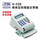 力田 VISON V-358 中文 微電腦支票機 / 台
