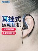 藍芽耳機 運動  SHS3300掛耳式耳機 手機MP3運動跑步耳掛式掛耳式 igo 玩趣3C
