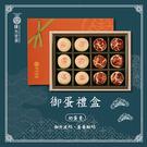 【陳允寶泉】御蛋禮盒(12入)x2盒