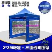 3面透明 戶外防疫臨時隔離帳篷遮陽棚擺攤用折疊防雨傘【步行者戶外生活館】