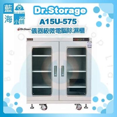 Dr.Storage漢唐A15U-575儀器級微電腦除濕櫃(NEW新上市/15%~60%RH)