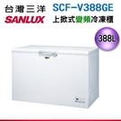 【新莊信源】388公升 台灣三洋SANLUX 變頻上掀式直冷型冷凍櫃SCF-V388GE/SCFV388GE