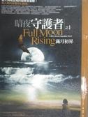 【書寶二手書T7/一般小說_GAT】暗夜守護者(1)滿月初昇_凱莉.亞