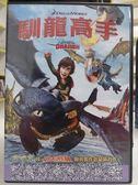 影音專賣店-P00-341-正版DVD-動畫【馴龍高手】-國英語發音