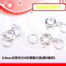 銀鏡DIY 925純銀DIY材料配件/5.5mm加厚密合O型彈簧扣頭(雙O圈款)~適合手作蠶絲蠟線/幸運繩(非合金)