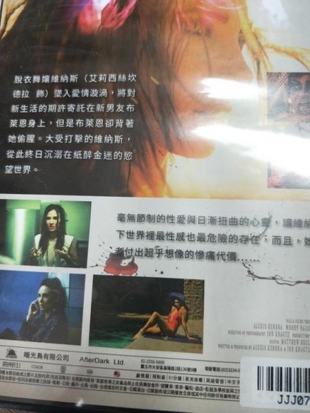 挖寶二手片-0B01-621-正版DVD-電影【愛煉獄】-喬恩諾茲 艾莉西絲坎德拉(直購價)