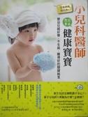 【書寶二手書T5/保健_YID】百萬媽媽都在用!小兒科醫師教你養出健康寶寶_中央圖書編輯部
