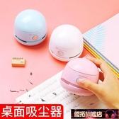 橡皮擦 天文迷你電動橡皮擦桌面清潔器全自動吸塵器小型家用吸橡皮擦渣鉛筆 優拓