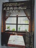 【書寶二手書T3/短篇_HAD】武昌街一段七號-他和明星咖啡廳的故事_簡錦錐