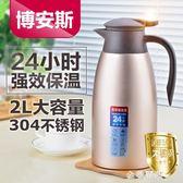 304不銹鋼保溫壺家用真空保暖壺開水瓶車載暖瓶保溫瓶大容量2LHM 金曼麗莎