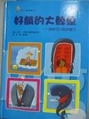 【書寶二手書T3/兒童文學_XDM】喔!原來如此:好餓的大鯨魚_卡維特兒童教育研究室