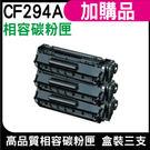 HP 94A CF294A 相容碳粉匣 盒裝三支