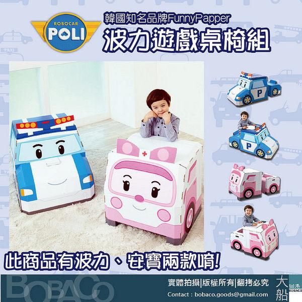 POLI 遊戲桌椅組 / 波力 安寶 韓國 瓦愣紙板 書桌椅 兒童桌椅 兒童玩具【大船回港】