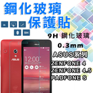 E68精品館 華碩 ZENFONE4 / 4.5 PADFONE S 9H 硬度 0.3MM 鋼化玻璃 防爆膜 鋼膜 A400CG PF500KL A450CG