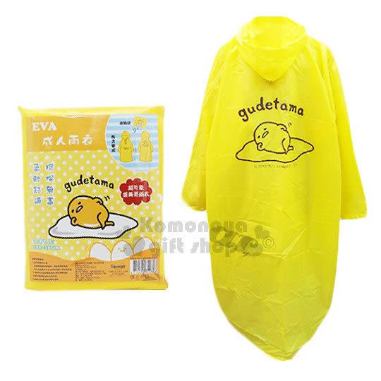 〔小禮堂〕蛋黃哥 成人雨衣《黃.側姿躺》附專屬收納提袋 4710591-65461