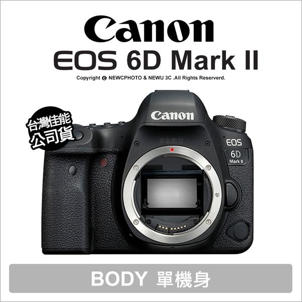 Canon EOS 6D Mark II 單機身 公司貨 6DII 6D2 ★24期免運費★薪創數位