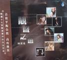 【停看聽音響唱片】【CD】陳潔麗:靚聲之...
