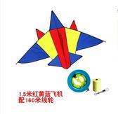 風箏3d立體個性搞怪大型高檔超大特大巨型飛機大號兒童成人易飛滿天星