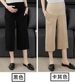 BabyShare時尚孕婦裝【GC555】現貨 加大尺碼 孕婦褲 寬管褲 可調節 孕婦褲 涼感冰絲仿麻闊腿托腹褲