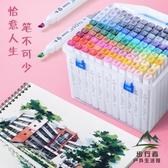 80色 麥克筆套裝動漫美術生專用繪畫筆【步行者戶外生活館】