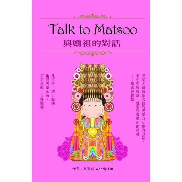 Talk to Matsoo與媽祖的對話