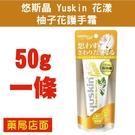 銷量第一 悠斯晶 Yuskin 花漾 柚子花護手霜 50g 元氣健康館