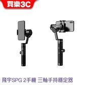飛宇 Feiyu SPG2 三軸手持穩定器 (先創代理) 分期0利率