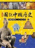 (二手書)圖說中國歷史(最新版)
