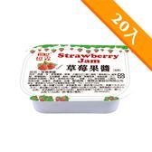 憶霖 草莓果醬盒(15g x 20盒/箱)