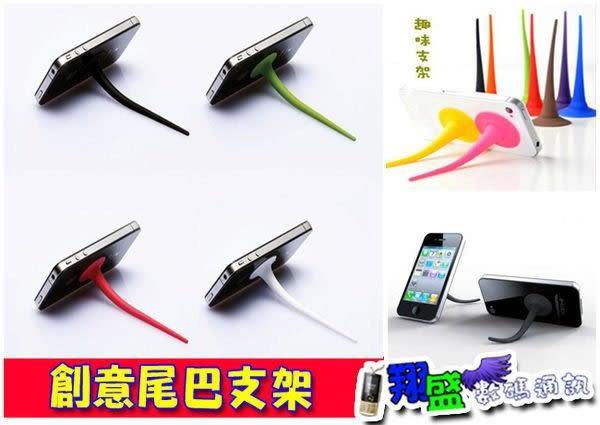 【翔盛】小尾巴吸盤手機支架手機座 S3 S4 S5 Note2 One max M8 Z Z1 Z2 紅米小米3 5S 4S ZenFone5