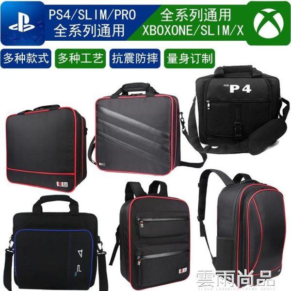 PS4包包PS4主機收納包SLIM保護包PS3旅行包PRO收納包 雲雨尚品