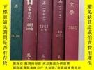 二手書博民逛書店采石1979年1、80年2、81年3罕見4 5、82--85 年全(雙月刊 精裝合訂本)5本合售Y16738