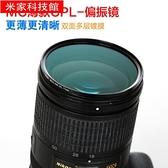 相機濾鏡 GIAI吉艾CPL偏振鏡67mm77偏光鏡頭微單反相機配件套裝62/82濾鏡片 米家