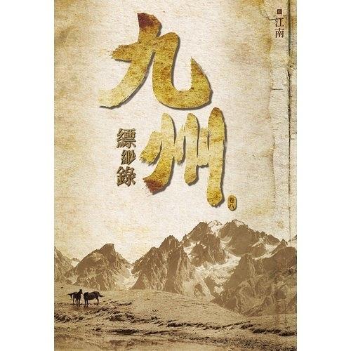 九州縹緲錄(八)